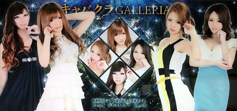 GALLERIA – ギャラリエ –