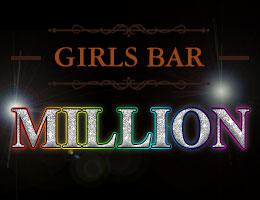MILLION【ミリオン】