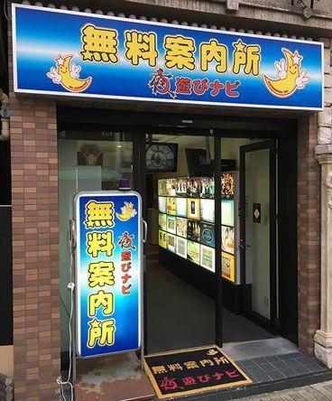 無料案内所:夜遊びナビ|名古屋駅の画像