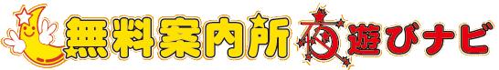 夜遊びナビ|名古屋駅無料案内所